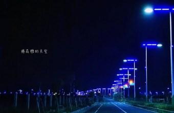 2018 03 19 100129 - 台中北屯新景點神秘藍色公路開通囉!藍紫色路燈好浪漫~