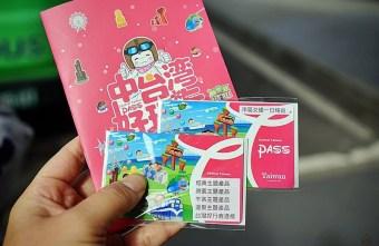 2018 03 22 200904 - 『熱血採訪』 台灣 中台灣好玩卡 FAM Tour|五大主題玩法 包含交通、吃喝玩樂、住宿泡湯 有中台灣好玩卡,教你玩得精明、玩的省錢、玩的很在地又深入 全攻略懶人包。
