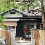 本町道213巷 | 有著歷史痕跡的日式老屋餐廳,放鬆心情來這裡享用精緻創意日式料理超愜意~