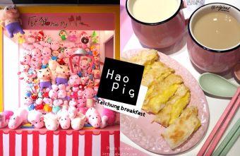 2018 05 08 004446 - 台中早餐|好豬(ㄏㄠˇ豬)-台中最粉紅浪漫的早餐店(已歇業)