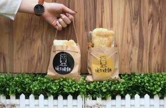 2018 05 30 151228 - 燒不燒餅│藏在住宅區裡的文青燒餅店,近太原火車站~