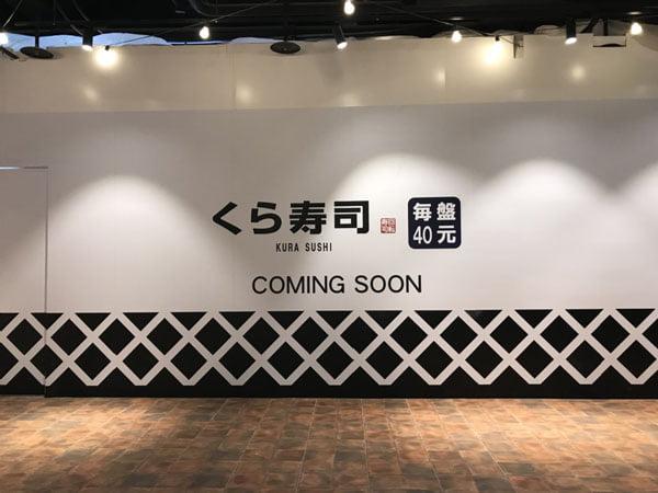 2018 06 29 214631 - 秀泰生活台中文心店六樓即將新開幕的8間餐廳懶人包