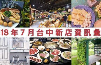 2018 08 05 195255 - 2018年7月台中新店資訊彙整,43間台中餐廳