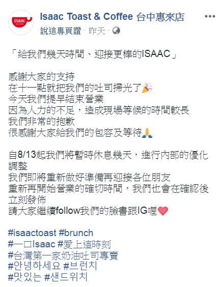 2018 08 13 124658 - 別再撲空了!ISAAC台中店8/13起暫時休息數日