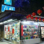 台中糖果批發│結婚挑喜糖來吉祥商號這,專賣日本進口糖果餅乾