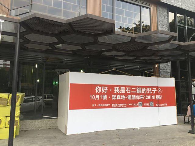 2018 09 26 190143 - 熱血採訪│石二鍋新品牌 12MINI台中公益店將於10/1開幕
