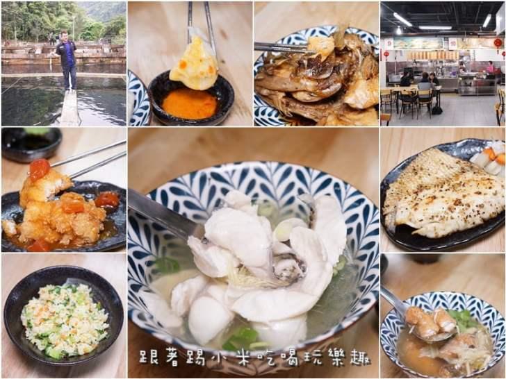 2018 10 23 160518 - 新竹海鮮餐廳推薦│9間新竹海鮮餐廳、竹北海鮮餐廳懶人包