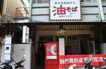 2018 11 29 201523 - 熱血採訪│麺屋かとむら,沒有湯的拉麵,不用飛日本,在台中也吃的到東京名物油拌麵啦~