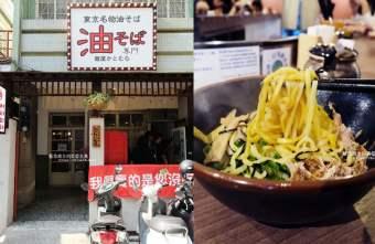 2018 12 23 001222 - 麵屋かとむら台中一中店-台中也吃的到東京名物油拌麵,隱藏版東京美食