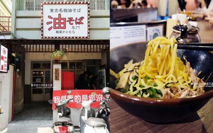 2018 12 23 001222 - 一中美食有什麼好吃的?35間一中街美食商圈懶人包2020.9更新