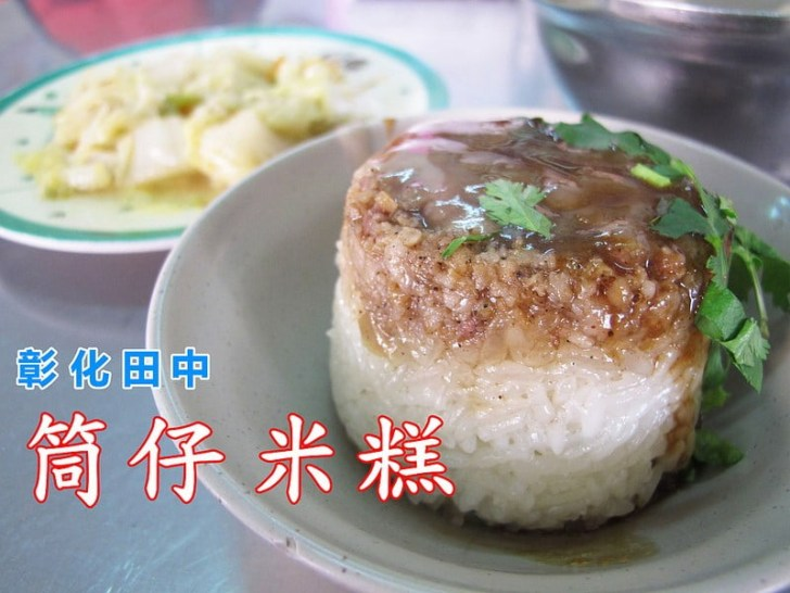2019 01 02 161420 - 田中美食餐廳小吃有哪些?22間彰化田中鎮美食餐廳懶人包