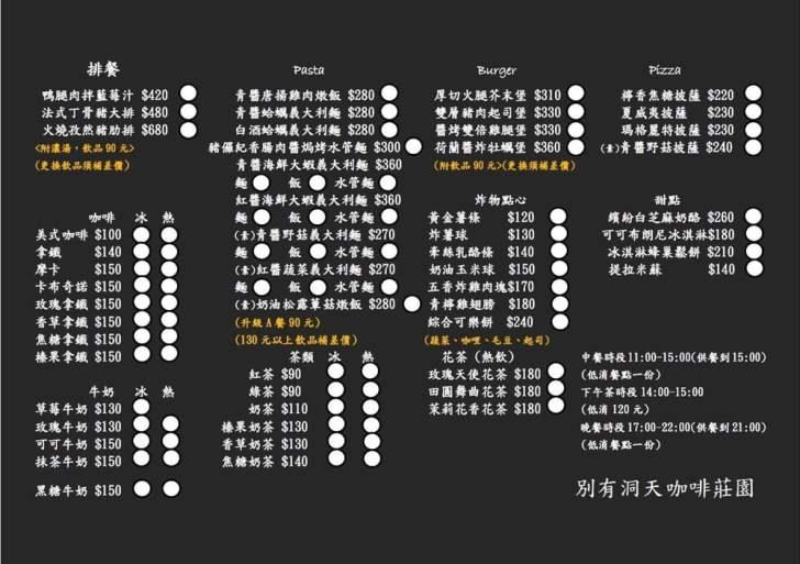 2019 01 19 160336 - 彰化花壇咖啡廳、鹿港咖啡店、社頭咖啡館懶人包
