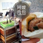 台中肉包|陳記阿嬤肉包-雖然漲價到15元,還是便宜又好吃
