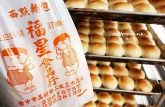 2019 01 22 190829 - 牛排小餐包這裡買!團購超夯福星食品行小圓餐包就在台中南區