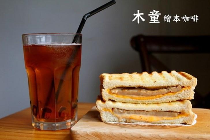 2019 01 28 135757 - 三重國小站美食有哪些?咖啡廳、火鍋、早午餐、素食都在這