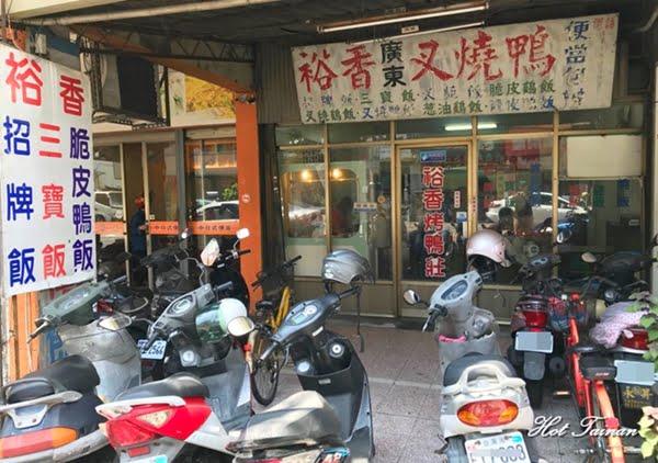 2019 02 11 230730 - 隱藏版的人氣叉燒鴨便當店,在地人不告訴你的好味道:裕香叉燒鴨