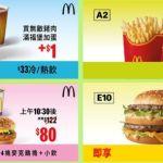 2019最狂麥當勞優惠券看這裡!買一送一!一元加價等超值優惠