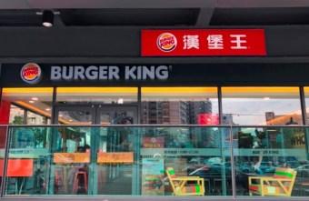 2019 02 19 164449 - 漢堡王買一送一快閃活動!就在明天2/20!漢堡控請把握機會~
