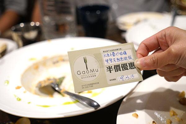 2019 02 24 161253 - 熱血採訪│台中壽星限定的義大利麵吃到飽就在高沐手作料理餐廳