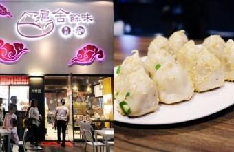 2019 03 02 154554 - 滬舍餘味-上海味美食,比起小籠包,更推薦鮮肉生煎