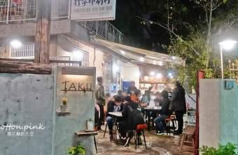 2019 03 11 150546 - 台中模範街商圈隱藏版美食|小庭院裏的TAKU牛丼,夜間限定喔!