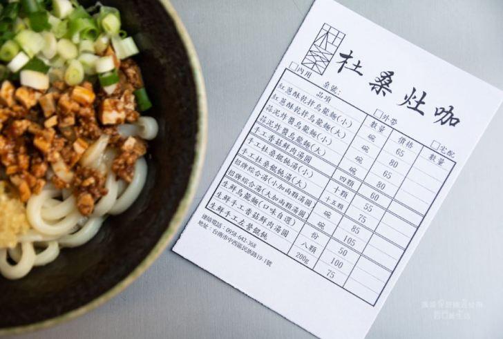 2019 03 20 002513 - 杜桑灶咖國華街小吃,鹹湯圓搭餛飩千萬不能沒點到
