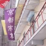 台中京都市集將於本周六開幕!一共有2樓,想挖寶的朋友請把握機會