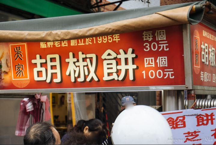 2019 03 23 221813 - 萬華小吃,吳家胡椒餅一次買4個一個只要25元,便宜到讓我懷疑人生