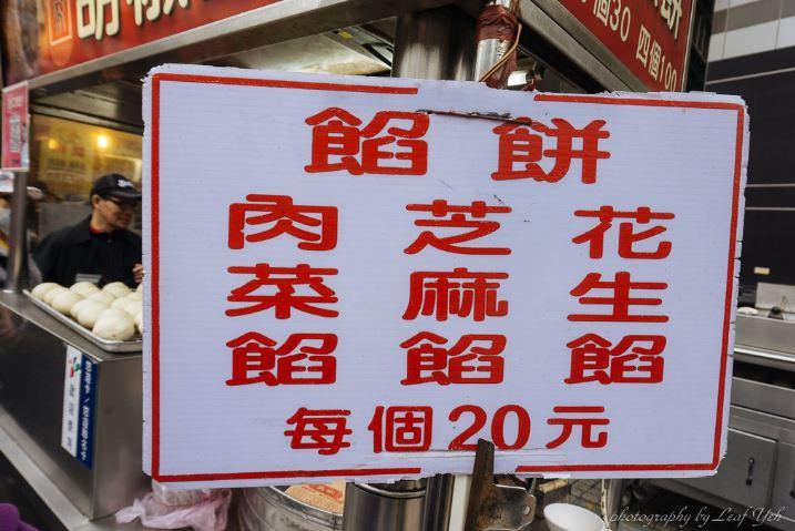2019 03 23 221816 - 萬華小吃,吳家胡椒餅一次買4個一個只要25元,便宜到讓我懷疑人生