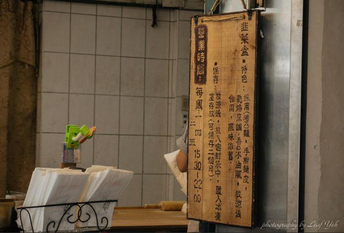 2019 03 23 231759 - 內湖乾烙韭菜盒│湖光市場下午茶,3個只要一百元