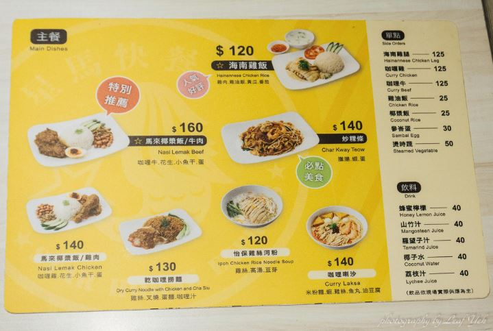 2019 03 24 002300 - 台北東區新馬料理,星馬快餐忠孝復興店,梁靜茹也是座上賓