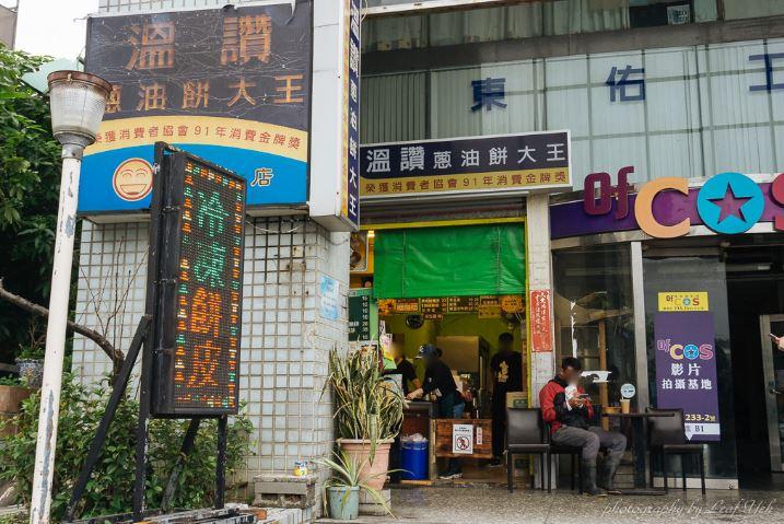 2019 03 24 145118 - 溫讚蔥油餅大王,吉成工業區下午茶美食,一次就讓人上癮