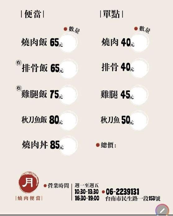 2019 03 27 222228 - 台南民生路便當,月燒肉便當木炭現烤燒肉,配菜多元