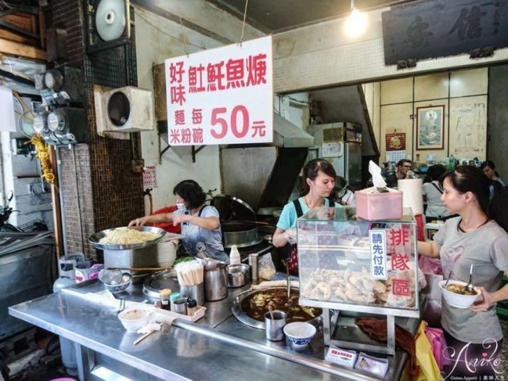 2019 04 10 142452 - 好味紅燒土魠魚羹,國華街美食也是老字號的兄弟店