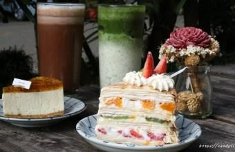 2019 04 18 173033 - Supple Coffee,一個人也很適合來的咖啡館,隱在寧靜的住宅區裡頭,主打千層蛋糕及美味生乳酪~