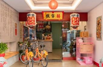 2019 04 23 144722 - 大甲囍字號,全台首間宮廟風格的義大利麵餐廳,老闆是媽祖狂熱份子,餐點份量也很大方