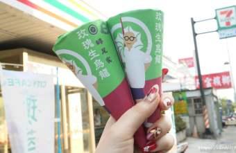2019 04 25 154950 - 全台7-11獨賣!蜷尾家聯名杜老爺推出玫瑰生烏龍茶甜筒、花生牛奶甜筒!數量有限,要搶要快~