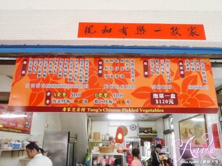 2019 04 29 110654 - 外觀樸實不起眼的唐家泡菜館,卻讓我無限回訪N次的台南泡菜意麵