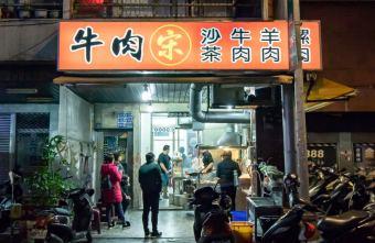 2019 05 01 095946 - 牛肉宋,中華夜市內隱藏版人氣熱炒,炒牛肉鹹香涮嘴份量大方,不排隊根本吃不到!