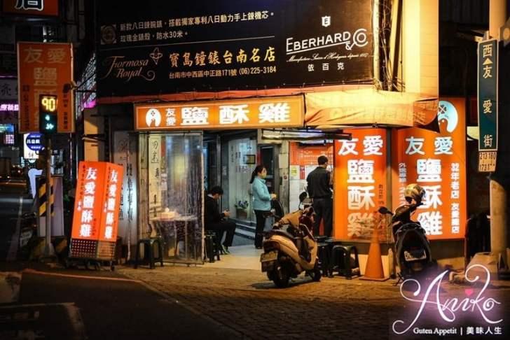 2019 05 07 100740 - 台南排隊美食,老字號的台南宵夜友愛鹽酥雞,鹽酥雞是必吃招牌