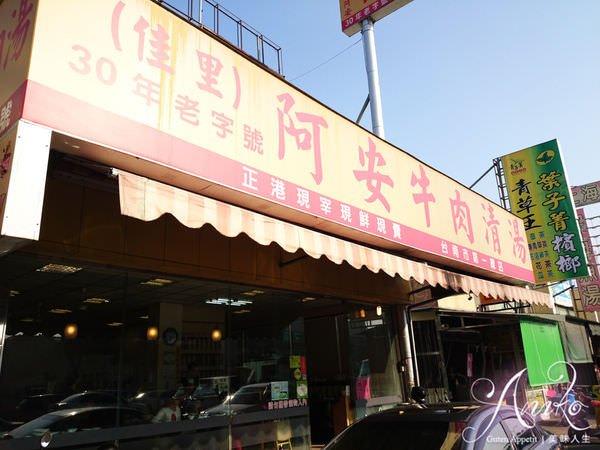 2019 05 07 101125 - 24小時營業的台南牛肉湯,還能肉燥飯、白飯吃到飽飽飽的阿安牛肉湯