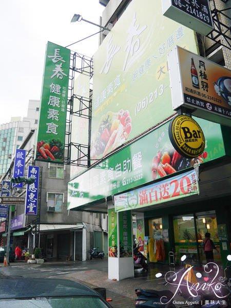 2019 05 08 105328 - 長春健康素食是台南素食者天堂,自助式且菜色多變化,五穀飯內用無限吃到飽