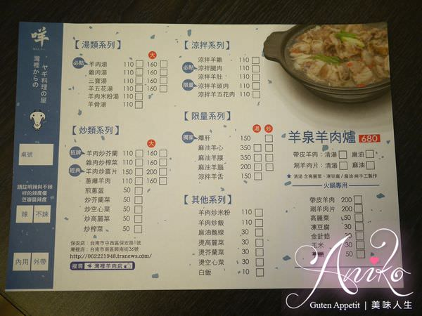 2019 05 14 085414 - 當日現宰產地直送的台南羊肉爐,咩灣裡羊肉店賣的都是溫體羊肉