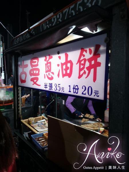 2019 05 14 114811 - 大排長龍的古曼蔥油餅,這台南蔥油餅加上椒鹽超級好吃,一不小心就會吃很多