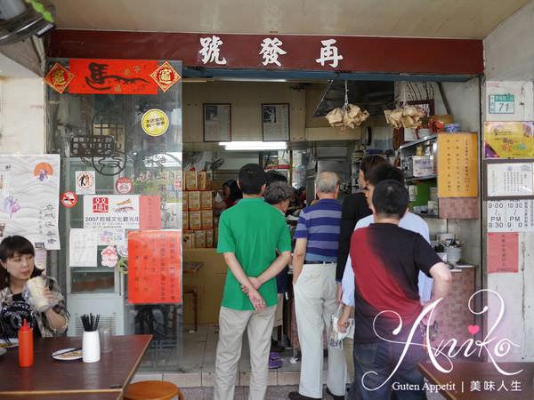 2019 05 15 094551 - 清同治年代至今的台南百年老店再發號,八寶肉粽是到台南必吃口袋名單