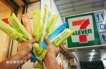 2019 05 16 085743 - 全台7-11獨賣-佳興檸檬汁棒棒冰瘋搶中!