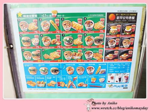2019 05 22 162829 - 台南早餐再來個不一樣的,丹丹漢堡不是只能點漢堡,還有粥和麵線