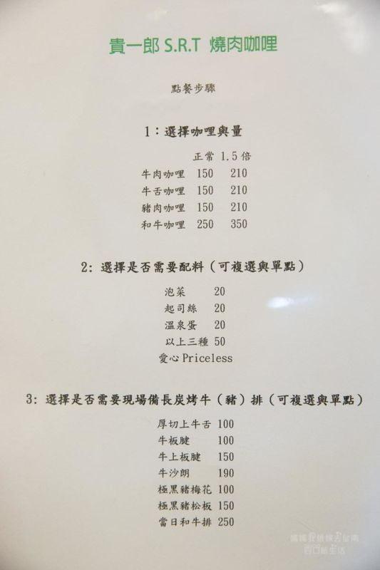 2019 05 27 101139 - 不傷荷包就可以吃到和牛肉的貴一郎x SRT咖哩,台南咖哩飯推薦