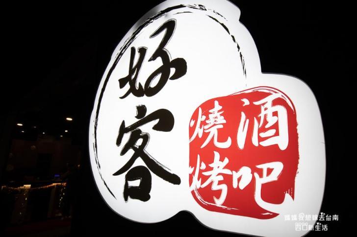 2019 05 28 100504 - 台南燒烤吃到飽推薦,好客燒肉不只吃到飽,還有有啤酒和調酒無限暢飲
