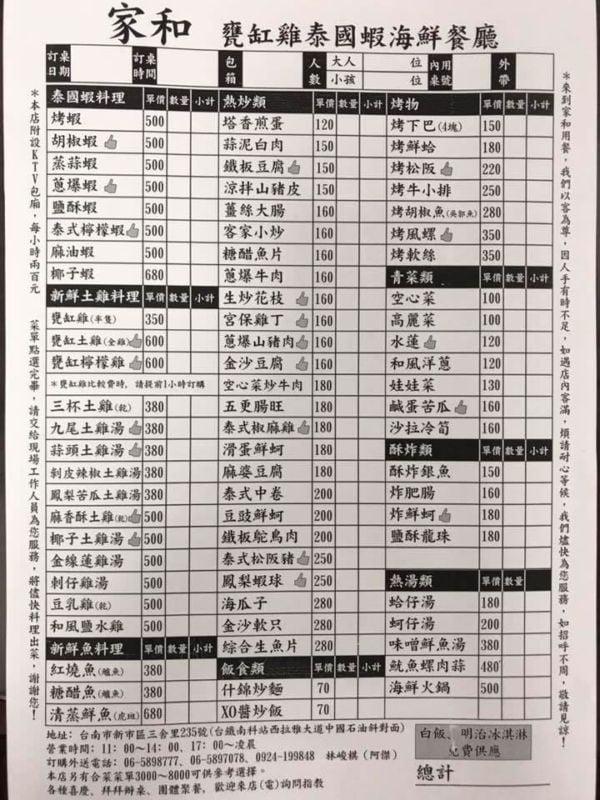 2019 05 30 111518 - 台南新市餐廳推薦家和甕缸雞、泰國蝦海鮮餐廳,同時可以吃到甕仔雞還有泰國蝦!